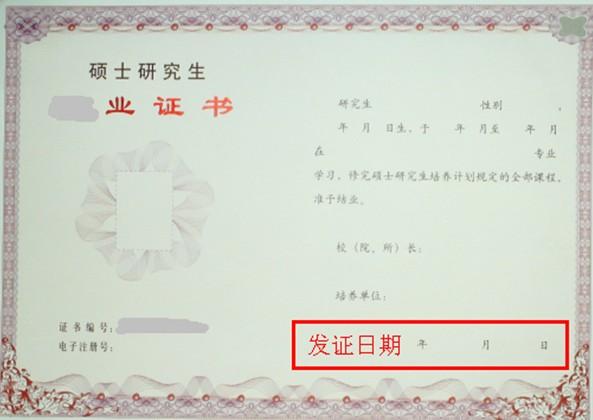 东华大学关于制作研究生毕业证书和学历电子注册的通知