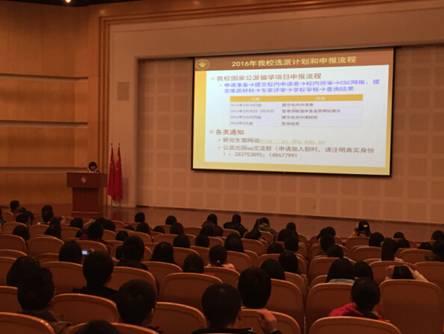 东华大学我校2016年国家公派留学研究生项目宣讲会顺利举行